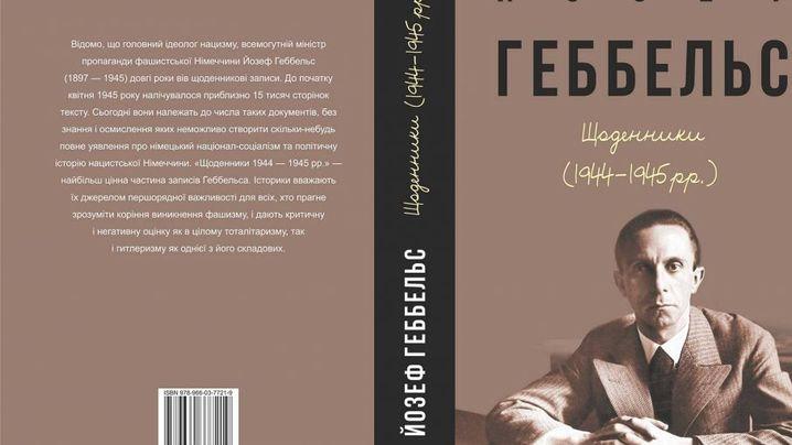 В Харькове выпустят дневники Геббельса на украинском