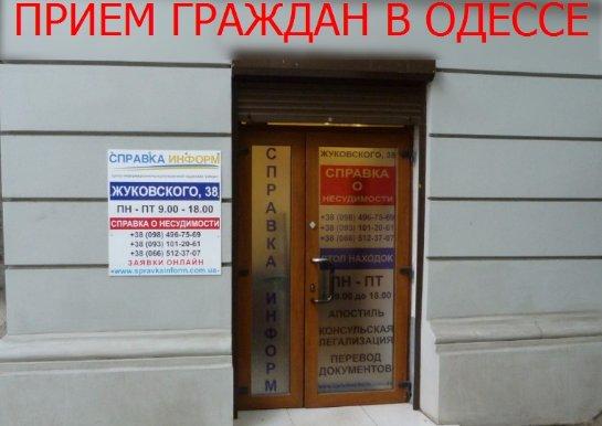 Бюро переводов в Одессе: грамотно и в сжатые сроки