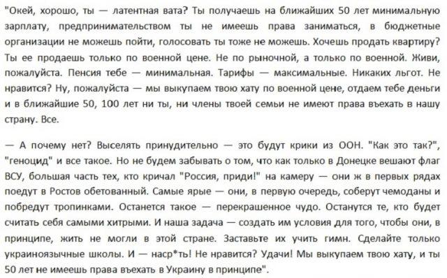 О наказании для «ватников»: Выучить гимн Украины, запретить въезд в страну и плевать на реакцию