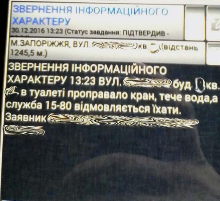 Неадекват на полную катушку: в полиции рассказали, как приходится выгонять «темные силы» из телевизора