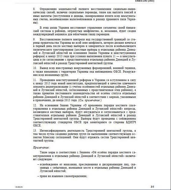 Н.Шуфрич: Считаю эскалацию под Авдеевкой следствием саботирования Минских соглашений