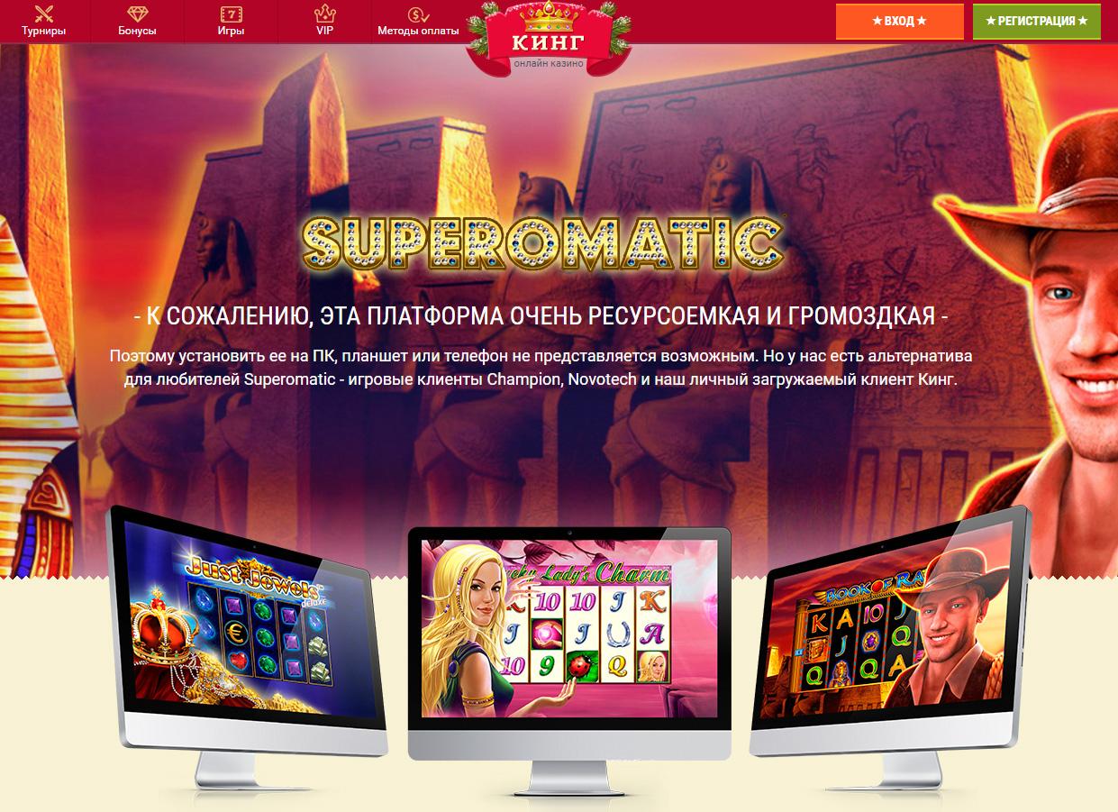 Лучшие автоматы о любви в Superomatic casino