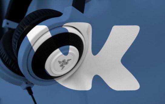 ВКонтакте заблокировала аудиозаписи, которые принадлежат правообладателям