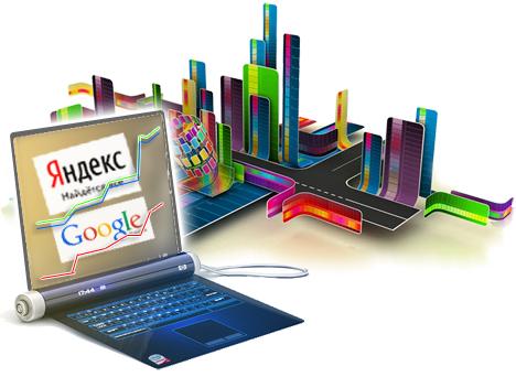 Раскрутка сайтов, оптимизация и продвижение в поисковых системах