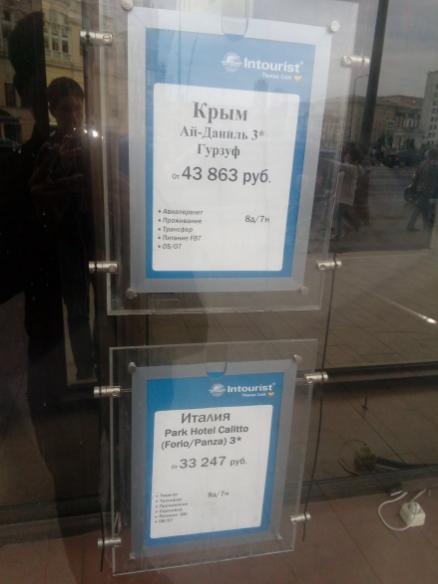 Дороже Италии: сеть шокировал «элитный» туризм в Крыму