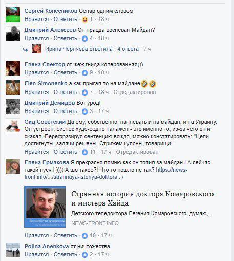 Променял Майдан на деньги: доктор Комаровский попал в громкий скандал