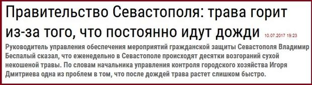 Новости Крымнаша. Что-то Россия здесь задержалась