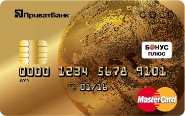 Золотая карта ПриватБанка: оформление онлайн за 1 день