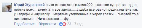 Путина опозорили фейковым ФОТО