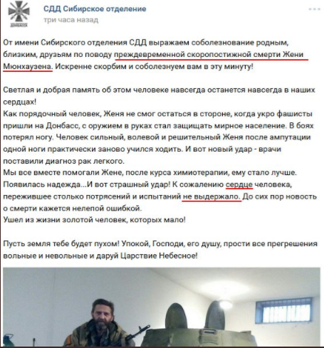 "Умер топтавший флаг Украины террорист ""ДНР"""