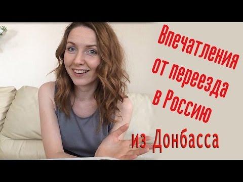 Первые впечатления от РФ шокировали горловчанку