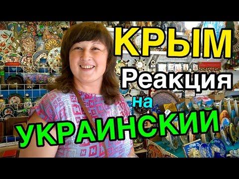 Реакция крымчан на украинский язык. ВИДЕО