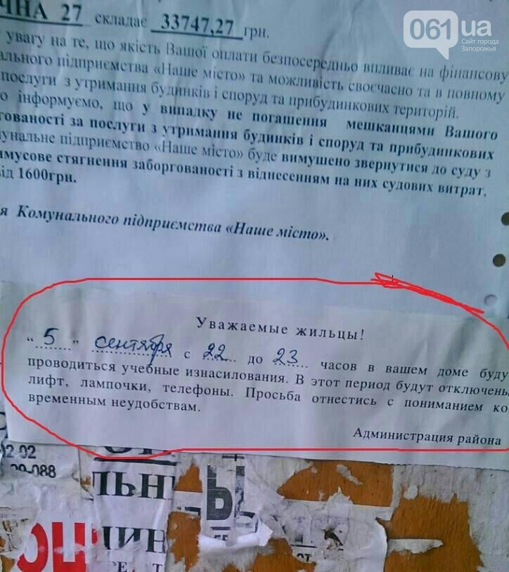 """Жителей многоэтажек в Запорожье предупредили об """"учебных изнасилованиях"""", - ФОТО"""
