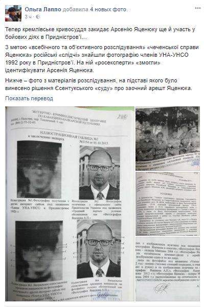 Все тайное становится явным: юношеские фото Яценюка взорвали сеть