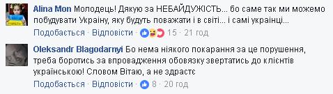 Не понимаю украинский, я русская! Под Киевом вспыхнул новый языковой скандал