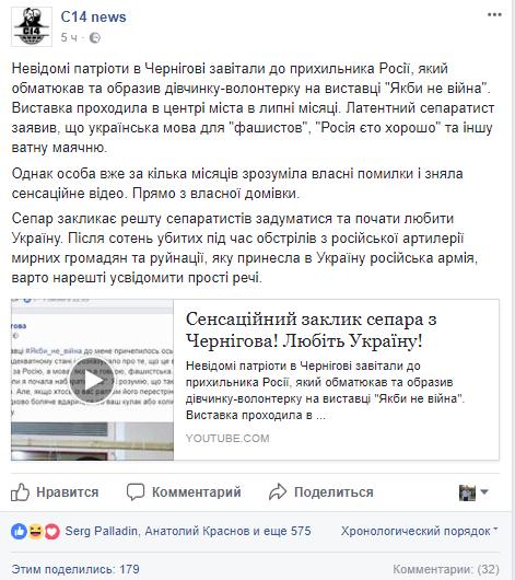 Сепаратиста заставили извиниться перед волонтером: эпичные кадры. ВИДЕО