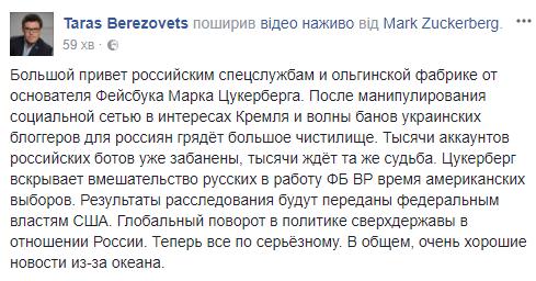 Грядет «ватный кабздец»: россиян ждет чистилище в Facebook. ВИДЕО