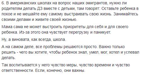 Я - плохая мать: крик души о школьных заданиях поразил Украину