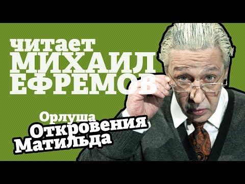 Российский поэт высмеял Поклонскую в пошлом стихе