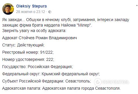 Облава на ночной клуб в Киеве: журналист указал на связь с Россией