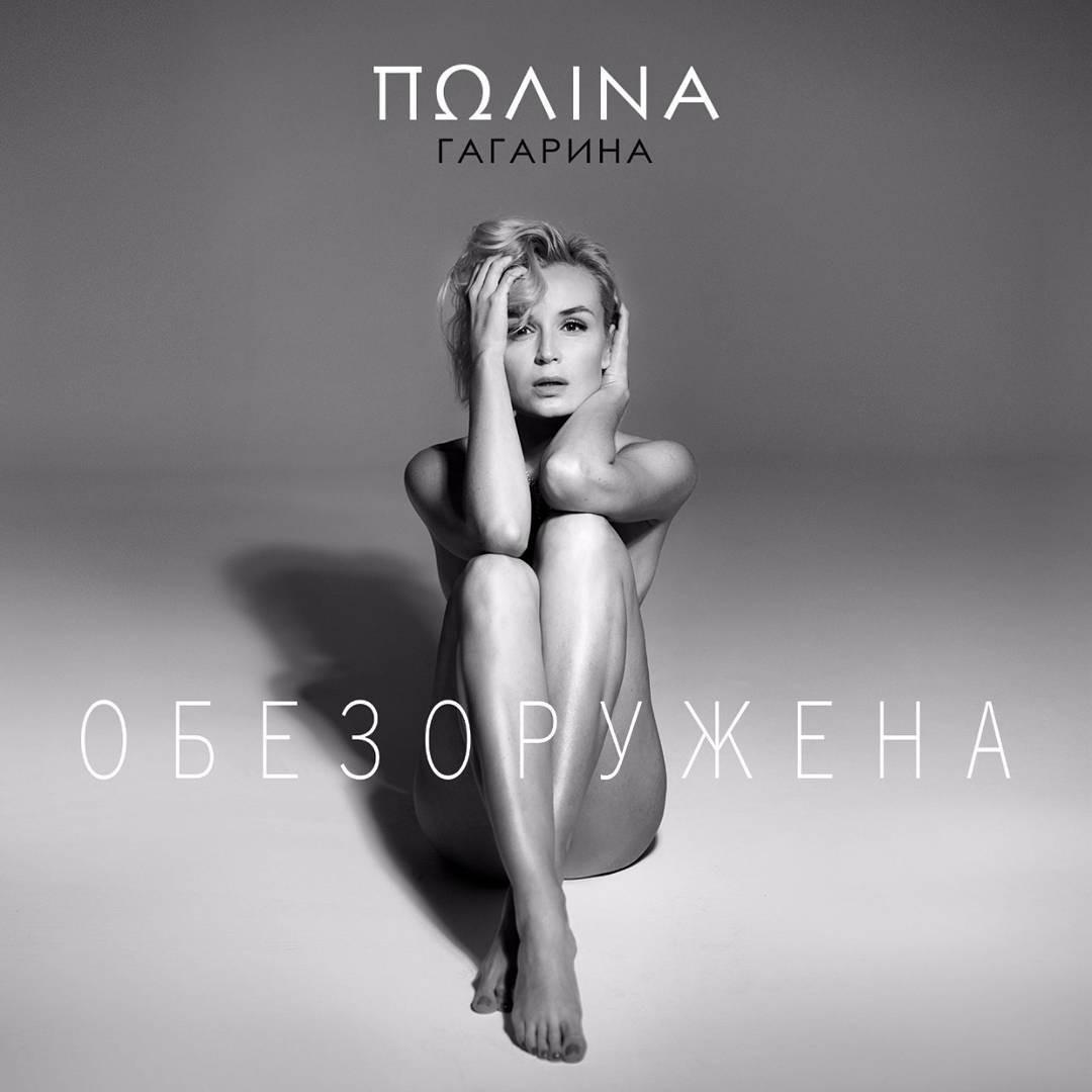 Полина Гагарина снялась полностью обнаженной