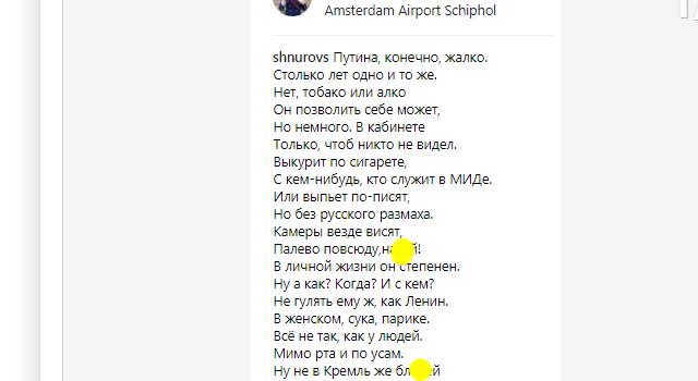 Шнуров посочувствовал Путину, используя ненормативную лексику: новый стих