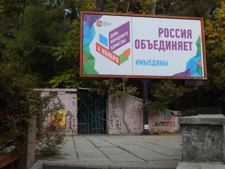 «Сортирное единство» объявлено Крыму. ФОТО