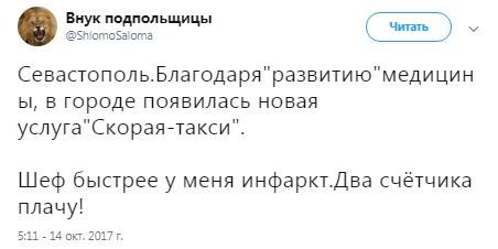 Быстрее, у меня инфаркт: жителей Крыма возмутила новая услуга от оккупантов