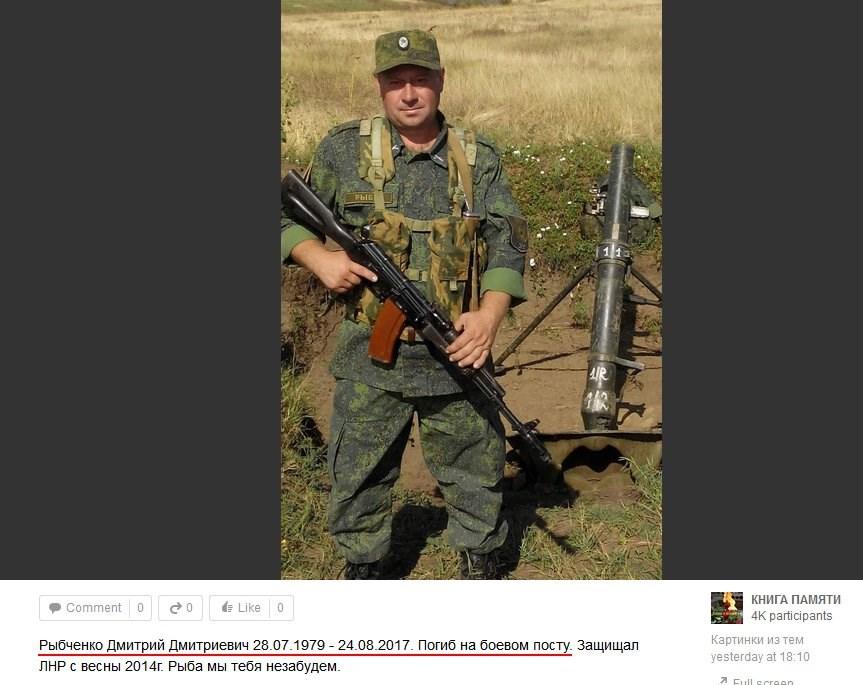 На Донбассе ликвидировали охранника Плотницкого. ФОТО