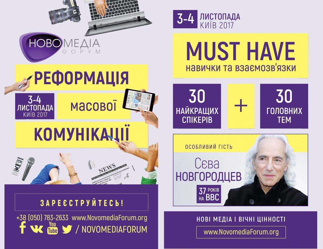 Новомедиа Форум: 30 спикеров, 30 тем и Сева Новгородцев