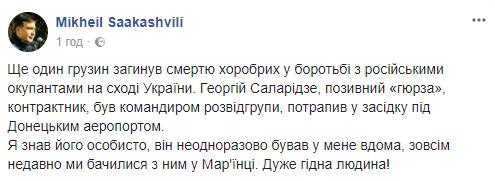 Убит друг Саакашвили: подробности