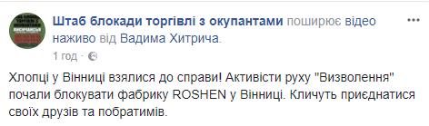 Заводы «Roshen» берут в блокаду