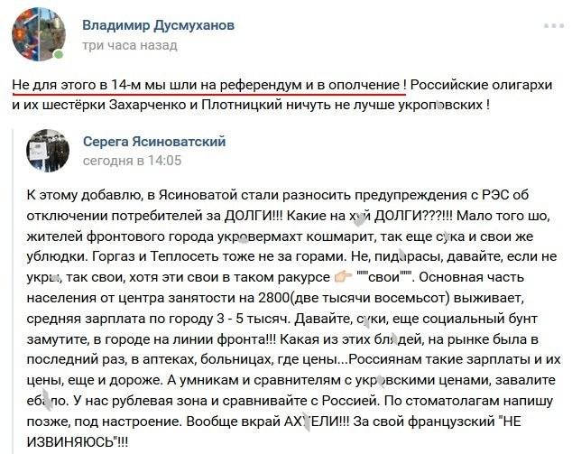 Россиянам бы такие зарплаты и цены: жители оккупированного Донбасса устроили истерику в сети
