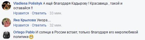 Благодаря Путину: российская «красавица» о сексуальных домогательствах в РФ