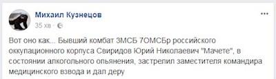 """Расстрелял в затылок: комбат """"ДНР"""" убил беременную командира медвзвода"""