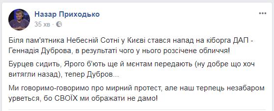 """В Киеве избили известного """"киборга"""": появились первые детали"""