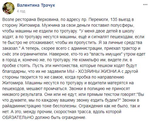 Противотанковые мины поставить: сеть разгневал случай на дороге в Киеве