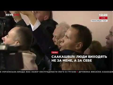 Саакашвили спел в зале суда два гимна. ВИДЕО