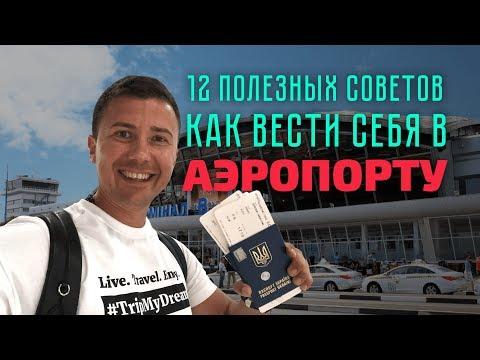 12 советов, как вести себя в аэропорту