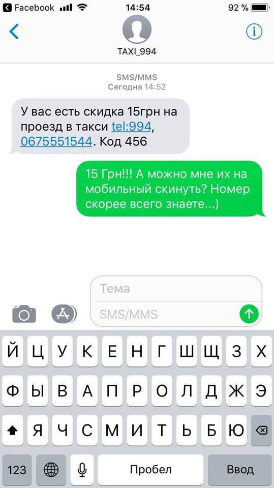 Быстрая подача — это Ломаченко: подборка самых убойных ответов на спам служб такси