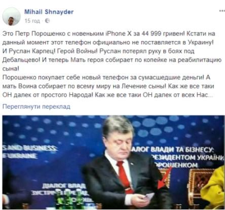 Обновка Порошенка шокувала українців