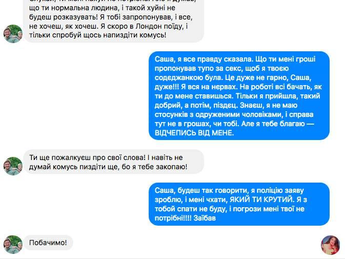 Я тебя зарою! Главу украинского Минфина подозревают в сексуальных домогательствах