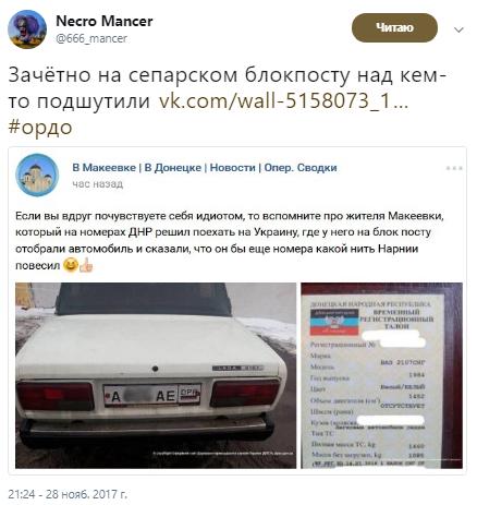 В Нарнию собрался? Дерзкого сепаратиста вернули в ДНРию