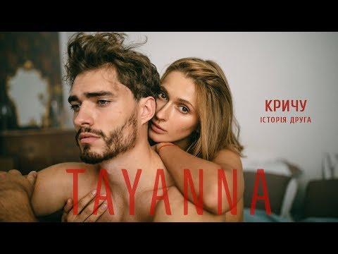 Новий кліп «Кричу» українки Tayanna підкорив український YouTube