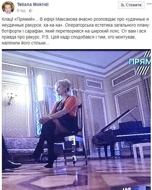 Сбежавшая в Киев российская певица возмутила откровенной позой на ТВ