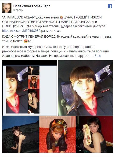 """""""Полиция раком"""". Девушка-майор из России возмутила откровенными фото"""