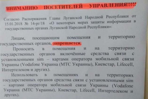 В «ЛНР» новый шокирующий запрет. ФОТО