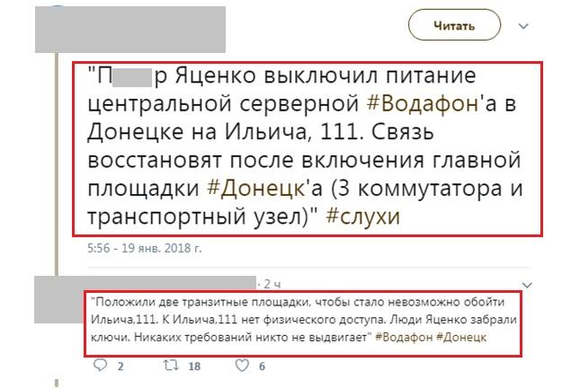 ДНРовцы вырубили мобильную связь Vodafone сразу после восстановления