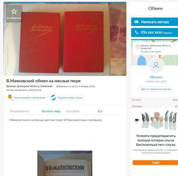 Жизнь в Донецке: местные жители меняют книги и диски на еду. ФОТО