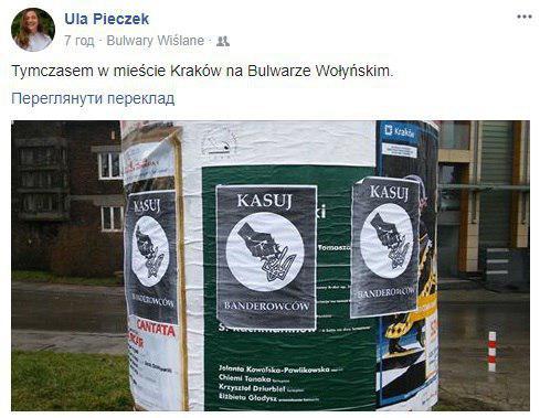 Поляки вновь плюнули в лицо украинцам, соцсети в бешенстве